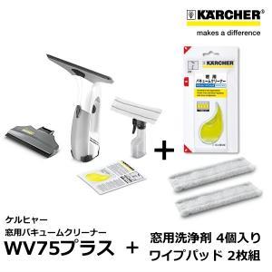 ケルヒャー(KARCHER)/ ケルヒャー 窓用バキュームクリーナー WV 75 プラス + 洗浄剤/ワイプパッド 特別セット|sanwakihan