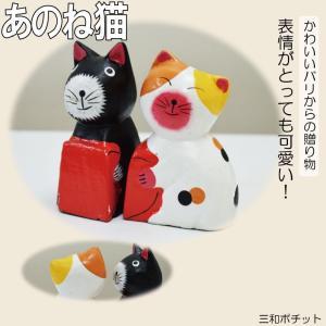 あのね猫 猫カップル ネコ ねこ アジアン雑貨 バリ雑貨 猫 置物 かわいい ハート ギフト プレゼント ハンドメイド  オブジェ 飾り物 sanwapotitto