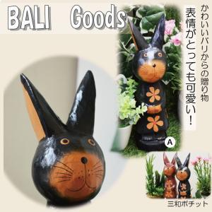 スカートをはいたうさぎ ウサギ 黒 木製 置物 ガーデニング アジアン雑貨 バリ雑貨 置物 かわいい ギフト プレゼント オブジェ |sanwapotitto