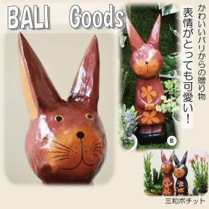 スカートをはいたうさぎ ウサギ 茶 木製 置物 ガーデニング アジアン雑貨 バリ雑貨 置物 かわいい ギフト プレゼント オブジェ |sanwapotitto