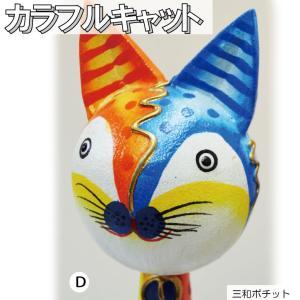 カラフルキャット 猫 ネコ ねこ 木製 置物 ガーデニング アジアン雑貨 バリ雑貨 かわいい ギフト プレゼント オブジェ ハンドメイド  飾り物 |sanwapotitto