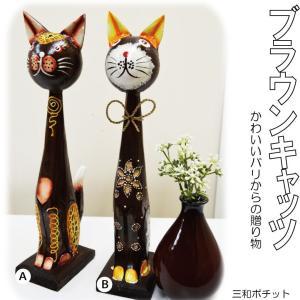 ブラウンキャット 猫 ネコ ねこ 木製 置物 ガーデニング アジアン雑貨 バリ雑貨 かわいい ギフト プレゼント オブジェ ハンドメイド  飾り物  sanwapotitto