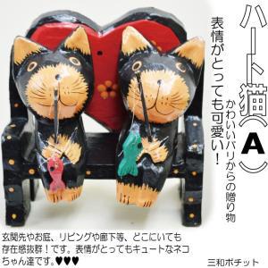 ハートのベンチに座る猫ちゃん 黒 釣り ネコ ねこ 木製 置物 ガーデニング アジアン雑貨 バリ雑貨 かわいい ギフト プレゼント オブジェ ハンドメイド  飾り物  sanwapotitto