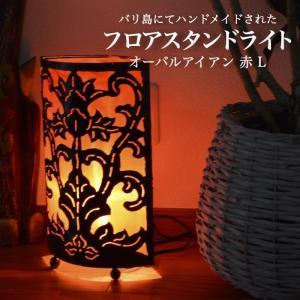フロアライト フロアスタンド オーバル 赤 L ムードライト 寝室照明 間接照明 照明 リビング 玄関 アジアンテイスト 送料無料 sanwapotitto