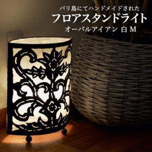 フロアライト フロアスタンド オーバル 白 M ムードライト 寝室照明 間接照明 照明 リビング 玄関 アジアンテイスト 送料無料 sanwapotitto