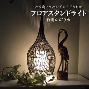 フロアライト フロアスタンド 竹籠かがり火 ムードライト 寝室照明 間接照明 照明 リビング 玄関 アジアンテイスト 送料無料 sanwapotitto