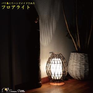 フロアライト フロアスタンド ラタン 筒型 オーバル ムードライト 寝室照明 間接照明 照明 リビング 玄関 アジアンテイスト 送料無料 sanwapotitto