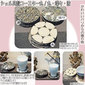 貝殻コースター 丸 シェル5枚組 キッチン雑貨 カップトレイ 茶たく 茶托 ナチュラル 天然素材 アジアン バリ おしゃれ かわいい ギフト ハンドメイド|sanwapotitto