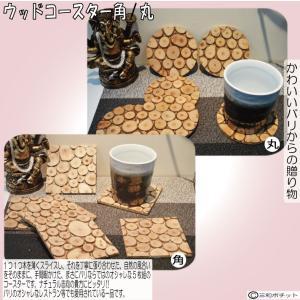 木製コースター 5枚組 ウッドコースター キッチン雑貨 カップトレイ 茶たく 茶托 ナチュラル 天然素材 アジアン バリ おしゃれ かわいい ギフト ハンドメイド|sanwapotitto