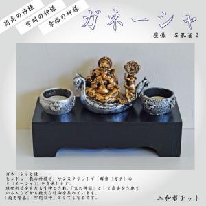 【商品材質】 台:木 ガネーシャ像:レジン キャンドルホルダー:レジン(2個)  【サイズ】 W22...
