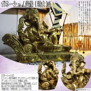 【商品材質】 レジン  【サイズ】 W35×D19×H28cm  【重さ】 約1410g  ※写真と...