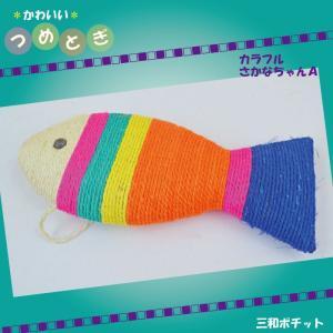 爪とぎ 魚ちゃん カラフル シンプル 麻縄 麻 大きいサイズ 猫 ねこ ネコ 猫用品 猫グッズ  かわいい おしゃれ ギフト プレゼント|sanwapotitto