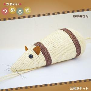 爪とぎ ねずみさん シンプル 麻縄 麻 大きいサイズ 猫 ねこ ネコ 猫用品 猫グッズ ギフト プレゼント かわいい おしゃれ|sanwapotitto
