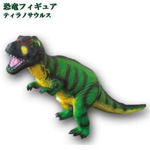 ティラノサウルス 恐竜 フィギュア ダイナソー ビッグサイズ  リアル 子供から大人まで コレクション クリスマスプレゼント|sanwapotitto