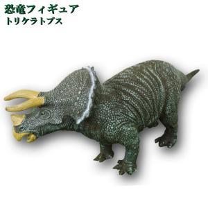 トリケラトプス 恐竜 フィギュア ダイナソー ビッグサイズ  リアル 子供から大人まで コレクション クリスマスプレゼント|sanwapotitto