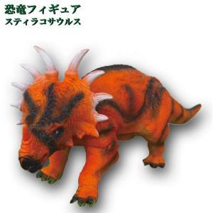 スティラコサウルス 恐竜 フィギュア ダイナソー ビッグサイズ リアル 子供から大人まで コレクション クリスマスプレゼント|sanwapotitto