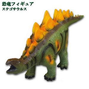 ステゴサウルス 恐竜 フィギュア ダイナソー 超ビッグサイズ  リアル 子供から大人まで コレクション クリスマスプレゼント|sanwapotitto