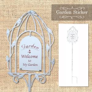 ガーデンハウスピック 鳥かご 7115 ガーデンステッカー シャビー フレンチ アンティーク 庭 オブジェ sanwapotitto