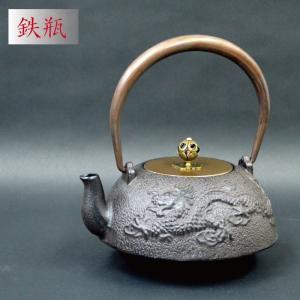 鉄瓶 龍 ドラゴン 急須 やかん 鉄釜 湯沸かし 鉄急須 鉄器 送料無料|sanwapotitto