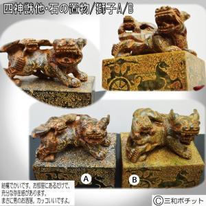 石像 石の置物 獅子 置物 オブジェ 彫刻 中国 インテリア 送料無料|sanwapotitto
