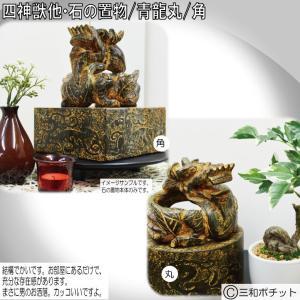 石像 石の置物 青龍 置物 オブジェ 彫刻 中国 インテリア 送料無料|sanwapotitto