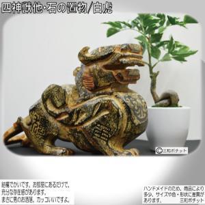 石像 石の置物 白虎 置物 オブジェ 彫刻 中国 インテリア 送料無料|sanwapotitto