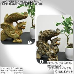 石像 石の置物 四神獣 朱雀 置物 オブジェ 彫刻 中国 インテリア 送料無料|sanwapotitto