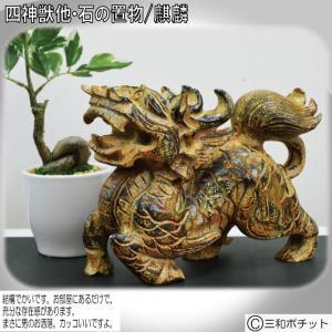 石像 石の置物 麒麟 キリン 置物 オブジェ 彫刻 中国 インテリア 送料無料|sanwapotitto