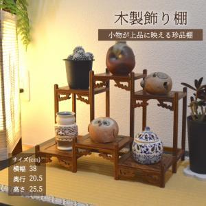 珍品棚 飾り棚 小棚 木製 シェルフ 収納ラック 茶器 花器 オブジェ ニッチ アンティーク風 中国風 インテリア ディスプレイ 送料無料|sanwapotitto
