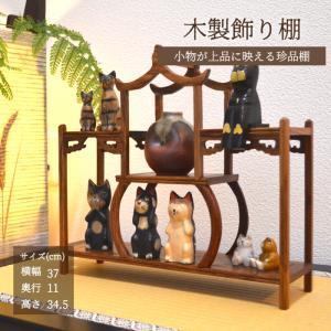 珍品棚 飾り棚 小棚 木製 シェルフ 収納ラック 茶器 花器 オブジェ ニッチ ア ンティーク風 中国風 インテリア ディスプレイ 送料無料|sanwapotitto