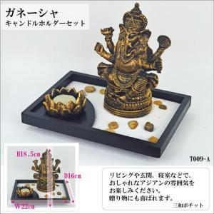 インドの神様 ガネーシャの置物 ガネーシャ 置物 ガネーシャ像 キャンドル 夢を叶える象 金運アップ 開運 商売繁盛 現世利益 選べる組み合わせ|sanwapotitto
