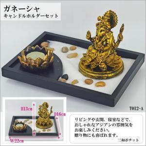 インドの神様 ガネーシャの置物 ガネーシャ 置物 ガネーシャ像 夢を叶える象 金運アップ 開運 商売繁盛 現世利益 選べる組み合わせ sanwapotitto