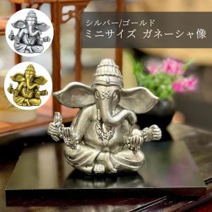 インドの神様 ガネーシャの置物 ガネーシャ 置物 ガネーシャ像 夢を叶える象 金運アップ 開運 商売繁盛 現世利益 S18169-18170 高さ10.5cm|sanwapotitto