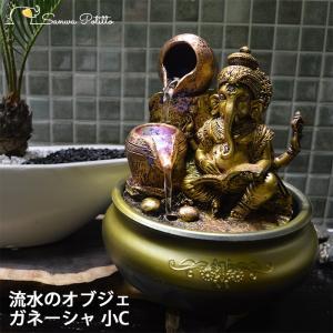 流水のオブジェ ガネーシャ 小C 水の流れる置物 ガネーシャ像 夢を叶えるゾウ 金運アップ 開運 商売繁盛 現世利益 象の神様 インテリア噴水 卓上噴水 ライト付き|sanwapotitto