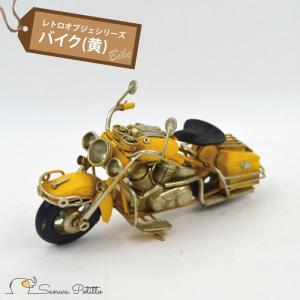 ブリキ バイク 黄色 アンティーク レトロ イエロー 置物 かわいい おしゃれ ギフト プレゼント 贈り物 インテリア カフェ W18217 高さ10cm|sanwapotitto