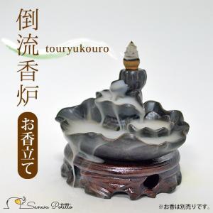 倒流香のお香立て 倒流香炉 蓮より湧く流れ 瞑想におすすめ 陶器 とうりゅうこう 流川香 りゅうせんこう 台座つき Y19020 ヒーリング 滝香炉|sanwapotitto