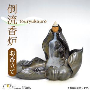 倒流香のお香立て 倒流香炉 蓮開花(はすかいか) 瞑想におすすめ 陶器 とうりゅうこう 流川香 りゅうせんこう Y19022 ヒーリング 滝香炉|sanwapotitto