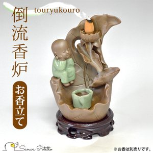 倒流香のお香立て 倒流香炉 小さな頬杖 瞑想におすすめ 陶器 とうりゅうこう 流川香 りゅうせんこう 台座つき Y19025 ヒーリング 滝香炉|sanwapotitto