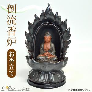 倒流香のお香立て 倒流香炉 お釈迦様の光明 瞑想におすすめ 陶器 とうりゅうこう 流川香 りゅうせんこう Y19030 ヒーリング 滝香炉|sanwapotitto
