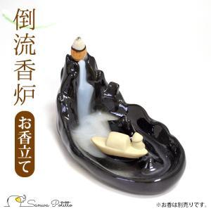 倒流香のお香立て 倒流香炉 うたた寝船頭さん 瞑想におすすめ 陶器 とうりゅうこう 流川香 りゅうせんこう Z19037 ヒーリング 滝香炉|sanwapotitto