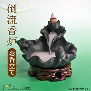 倒流香のお香立て 倒流香炉 蓮に遊ぶ鳥 瞑想におすすめ 陶器 とうりゅうこう 流川香 りゅうせんこう 台座つき Z19039 ヒーリング 滝香炉|sanwapotitto