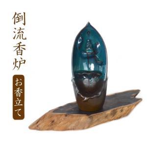 倒流香のお香立て 倒流香炉 青き世界の祈り 瞑想におすすめ 陶器 とうりゅうこう 流川香 りゅうせんこう 台座つき z19043-k ヒーリング|sanwapotitto