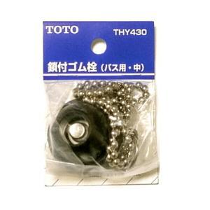 TOTO バス用鎖付ゴム栓(中形) THY430|sanwayamashita