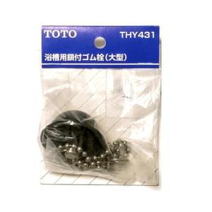 TOTO バス用鎖付ゴム栓(大形) THY431|sanwayamashita