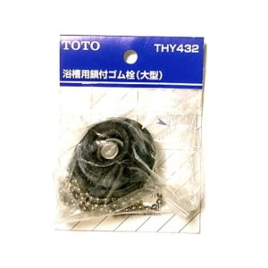 TOTO バス用鎖付ゴム栓(大形) THY432|sanwayamashita