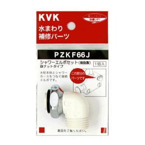KVK シャワーエルボセット(樹脂製) PZKF66J|sanwayamashita