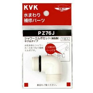 KVK シャワーエルボセット(樹脂製) PZ76J|sanwayamashita