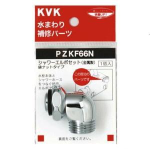 KVK シャワーエルボセット PZKF66N|sanwayamashita