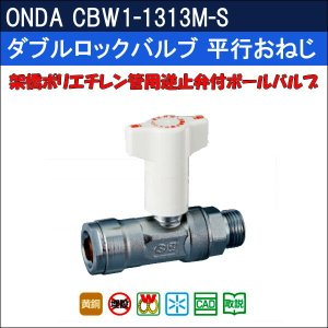 ONDA ダブルロックバルブ CBW1型 平行おねじ CBW1-1313M-S sanwayamashita