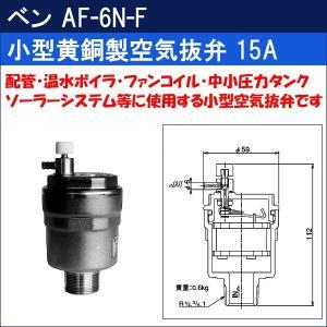 ベン 小型黄銅製空気抜弁 AF-6N-F 15A|sanwayamashita